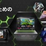 GeForce NOW Powered by SoftBankは月額料金1,800円、7月31日まで無料で事前登録受付中