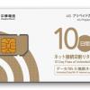 テレコムスクエア、台湾中華電信の10日間プリペイドSIMを発売、最大3枚まで購入可能に