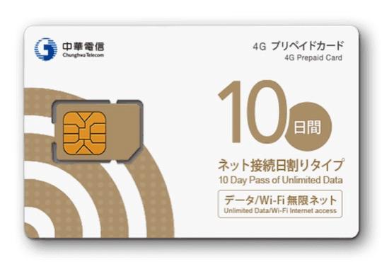 中華電信プリペイドSIMカード無制限10days
