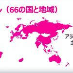 Rakuten Mini対応周波数が修正、国内・海外利用時の影響ざっくりまとめ