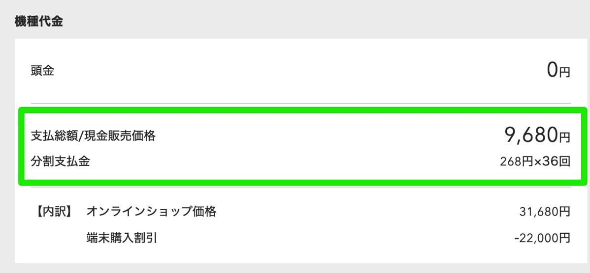 AQUOS sense3 SH-02M:割引後本体価格は一括9,680円に