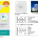 落とし物・忘れ物防止タグ「Tile」がローソン・ファミリーマートで期間限定880円、電池交換不可で寿命約1年
