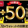 【d払い】3月12日限定・街のお店で50%還元、還元上限は1,000ポイント