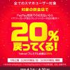 【PayPay】4月は飲食店で誰でも20%還元、松屋・吉野家・すき家やファミレス対象。Yahoo!プレミアム会員は25%