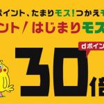 全国のモスバーガーが3月24日からdポイント加盟店に、ポイント30倍キャンペーンも