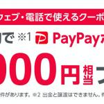 【Yahoo!携帯ショップ】5Gスマホも本体代2万円割引、PayPay1万円還元のキャンペーン