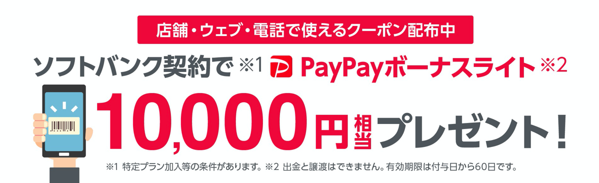 Yahoo!携帯ショップでPayPayボーナス10,000円プレゼント