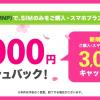 【UQ】公式オンラインストアでSIM単体乗り換えすると10,000円キャッシュバック