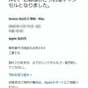 【Apple】3月27日まで直営店を臨時休業。国内Apple Storeも対象