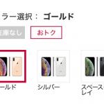【ドコモ】オンライン限定で機種変更2.2万円割引のiPhone XSが在庫切れに
