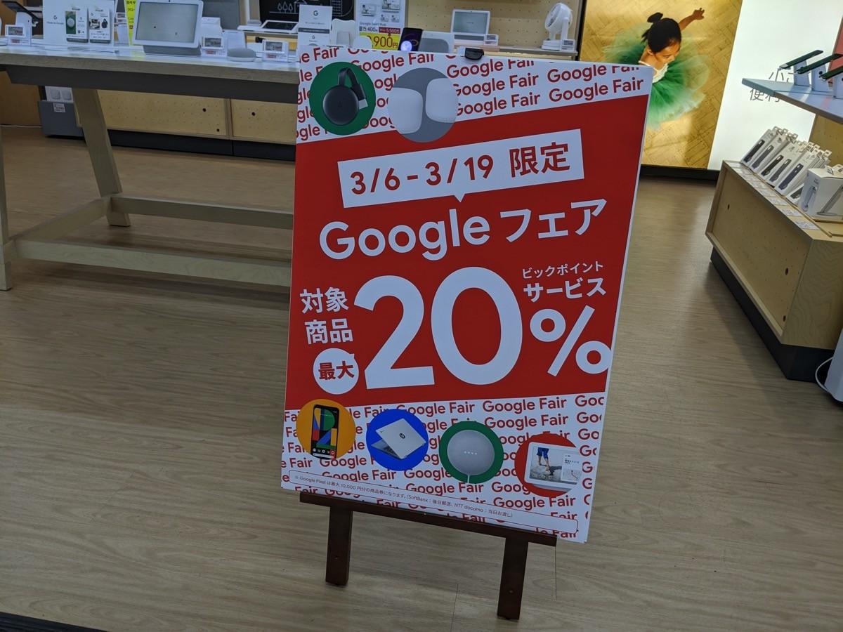 ビックカメラで「Googleフェア」