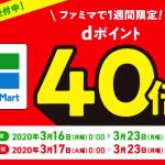 【dポイント】ファミリーマートで20%還元・au PAYで20%還元も併用ok(3月17日〜3月23日)