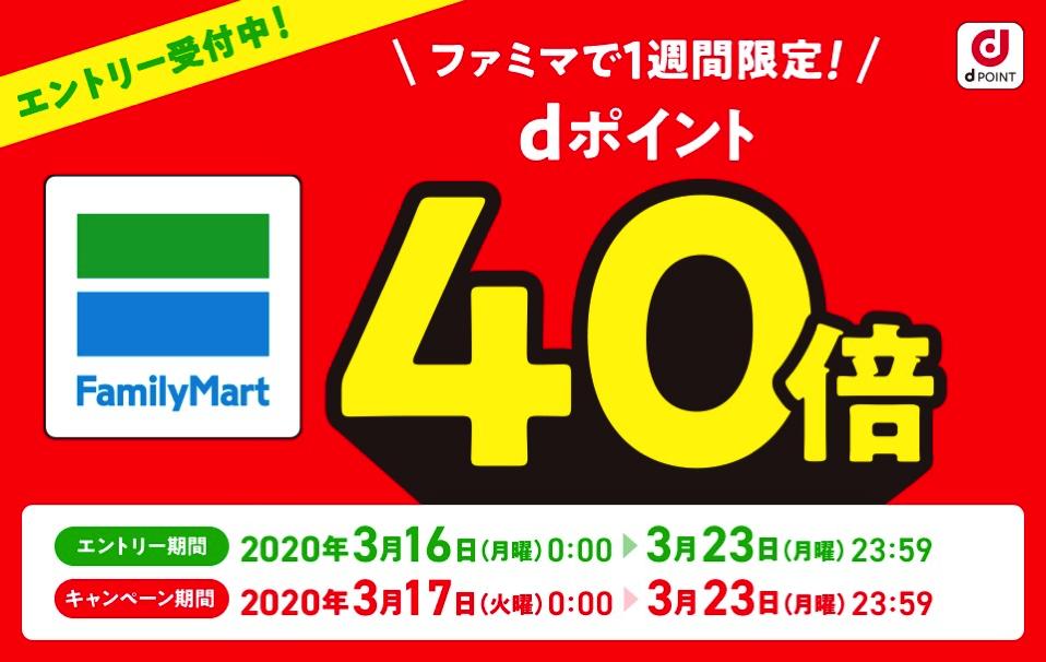 【dポイントクラブ】1週間限定! ファミリーマートでdポイント40倍キャンペーン – キャンペーン