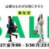 Amazon「新生活セール」3月27日〜3月30日、一部商品は20日から先行セール