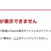 楽天市場「Xiaomiオフィシャルストア」がグランドオープンを延期・一部商品を販売停止に