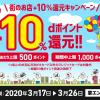 【d払い】街のお店で+10%還元キャンペーン(3月17日〜3月26日)