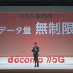 【ドコモ】「5Gギガホ」は最安4,480円から・データ通信は「当面無制限」