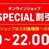【間もなく終了】ドコモオンラインショップの機種変更2.2万円割引。一部機種は4月1日から更に値下げ