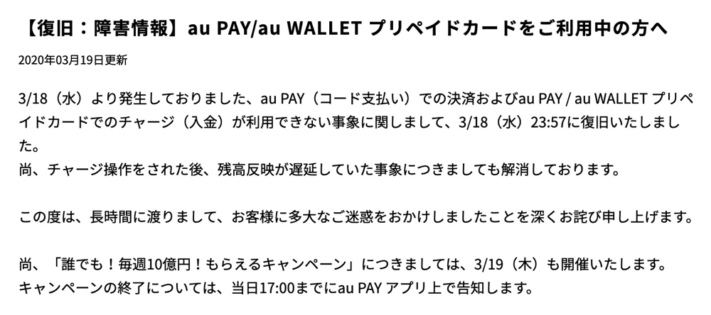 au PAY:障害復旧報