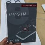 【IIJmio】eSIMパッケージをビックカメラ店頭で購入してみた