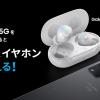 【予約最終日】Galaxy S20 5G予約購入で全員にGalaxy Buds+プレゼント