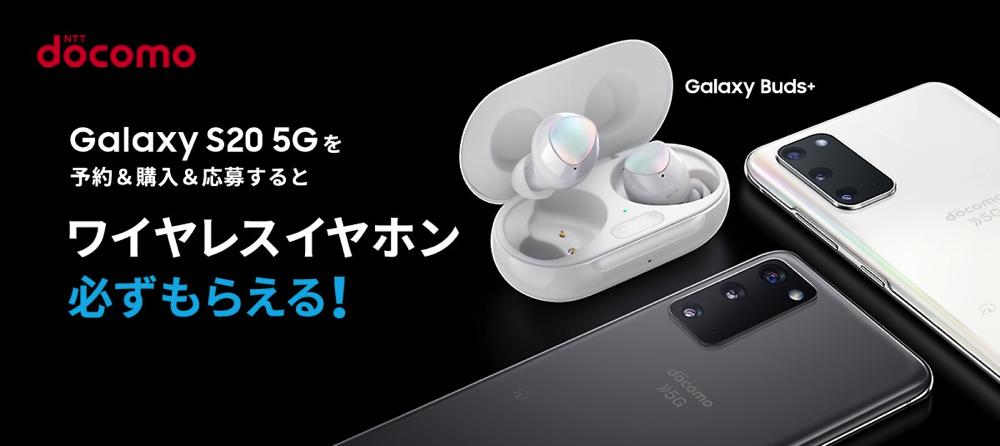 【docomo】Galaxy S20 5Gをご予約・ご購入&Membersアプリより応募された方全員にワイヤレスイヤホン「Galaxy Buds+」をもれなくプレゼント