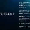 「Xiaomi楽天オフィシャルストア」が休業、プレオープンから1カ月未満で