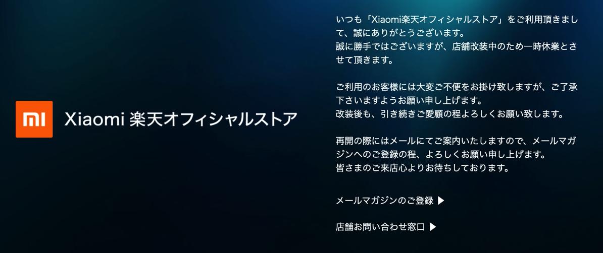 「Xiaomi楽天オフィシャルストア」が休業