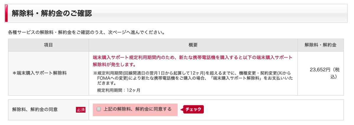 端末購入サポートの解除料が発生するアラート