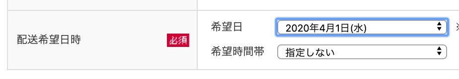 宅配日に「4月1日」を指定→端末購入サポートの解除料発生せず