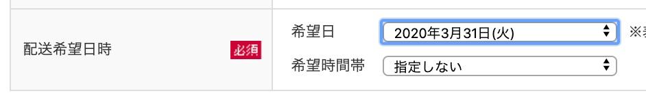 宅配日に「3月末まで」を指定→端末購入サポートの解除料発生