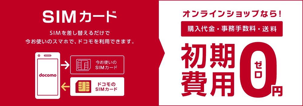 ドコモオンラインショップ:SIMカード単体契約に対応
