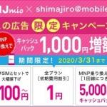 【間もなく終了】IIJmio音声SIM契約で初期費用1円・スマホ本体代100円から・最大6,000円キャッシュバックも