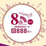【Peach】国内線が片道888円!888席限定セール開催