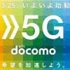 ドコモオンラインショップで5G WELCOME割が適用されない不具合、月額料金からの割引き還元
