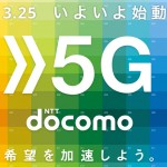 【ドコモ】5Gスマホのオンライン購入手続を受付開始
