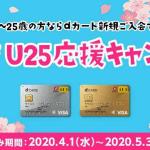【dカード】買い物金額の25%還元を1カ月延長・dトラベル2,500円クーポンプレゼント。25歳以下の新規会員限定