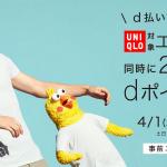 【d払い】ユニクロとGUで「2枚買うと1枚分をdポイント還元」4月1日〜4月9日