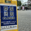 新宿御苑、12月26日〜1月11日は臨時休園、今後の状況で延長の可能性あり