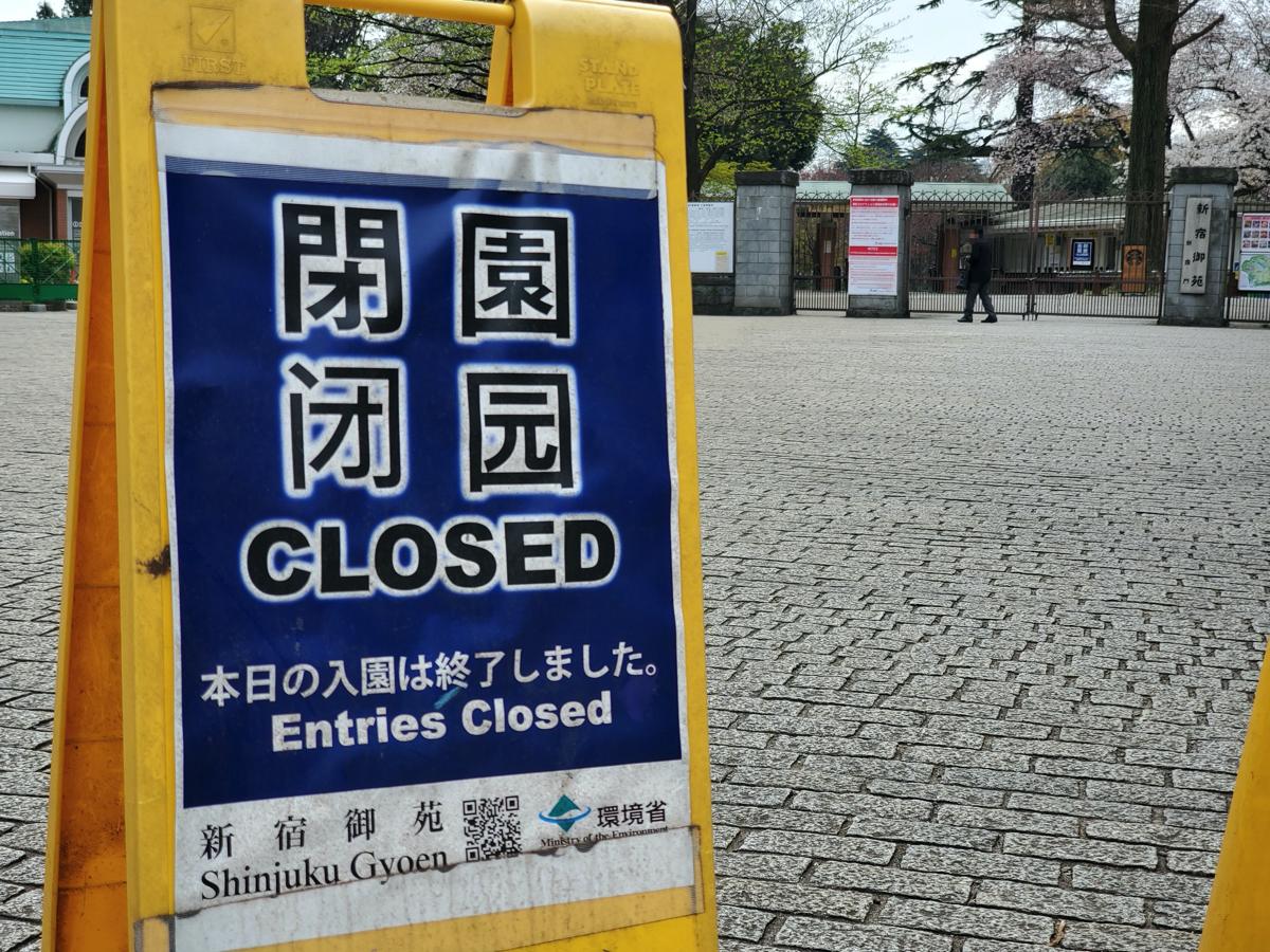 新宿御苑が3月27日(金)から臨時閉園