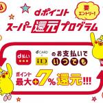 【ドコモ】dポイント スーパー還元プログラムのルール変更、5月10日から