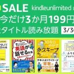 【最終日】電子書籍読み放題「Kindle Unlimited」が1カ月あたり66円(3カ月199円)のキャンペーン