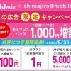 【IIJmio】音声SIM契約でnova lite 3や中古ケータイが100円・中古iPhone 8が29,800円などのセール(〜5月31日)