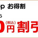 au Online Shop、Xperia 8機種変更を16,500円割引、MNPでiPhone 11シリーズ22,000円割引などの割引