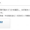 【au】中古・白ロム端末のSIMロック解除がオンライン手続で可能に、手数料は無料