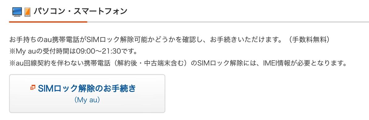 SIMロック解除の手続