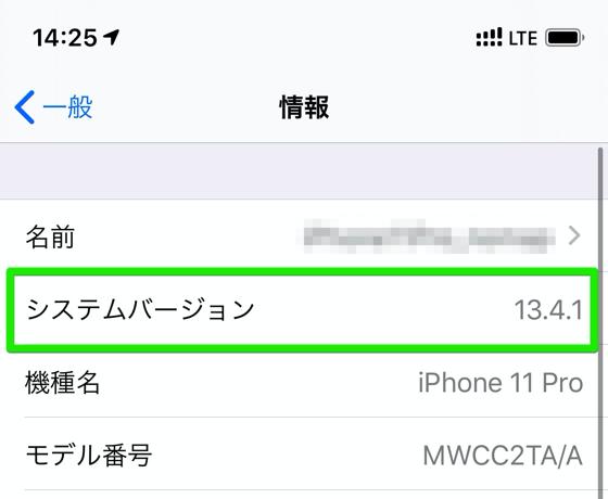 iOS 13.4.1にアップデートしたiPhone 11で楽天モバイルのeSIMを使う