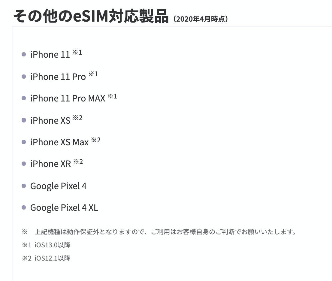 その他のeSIM対応製品