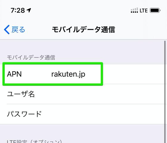 APNに「rakuten.jp」を設定