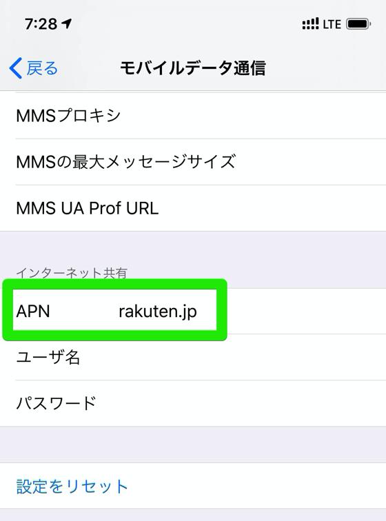 モバイル通信>APNに「rakuten.jp」を設定